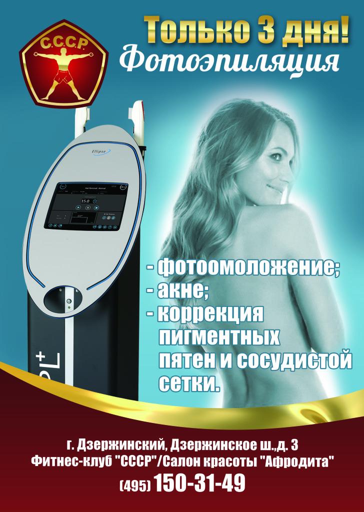 fotoepilyatsiya-dzerzha4