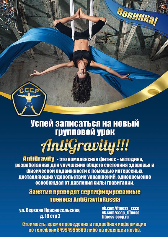 AntiGravity_Красносельская