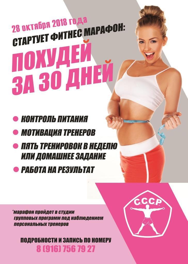 Конкурсы По Похудению.