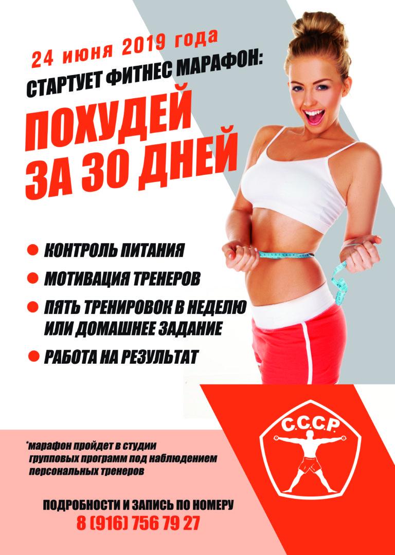 Фитнес программа похудей за
